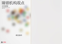 瑞银2017年度展望109页中文完整版
