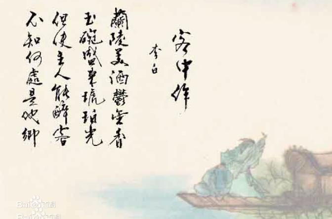 李白古诗封面素材