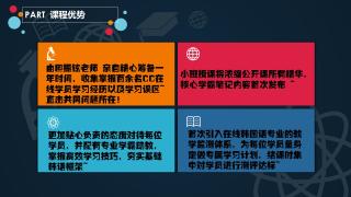 #春节超值优惠#【@振铉 老师《新延世2册》衔接52届TOPIK初级奖学金班】