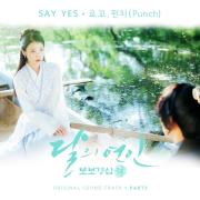 【韩乐我来唱】160915《Say Yes》- Loco/PUNCH