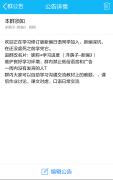 修订版新编日语学习群