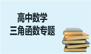 高中数学经典专题【三角函数】