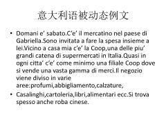 Lucia老师的意大利语课堂第二十九讲!意大利语中的被动态例文