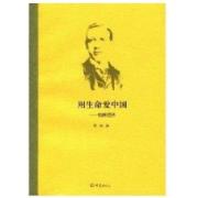 【地级日常】读《用生命爱中国——伯格里传》