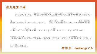 大橙子陪宝宝们一起练日语朗读6/1