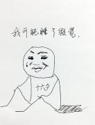 【随手一画污染你 · 拾肆】 ((?(//?Д/?/)?))吖~我的眼睛!