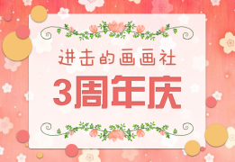 【进击的画画社】3周年庆活动 ——活动奖励
