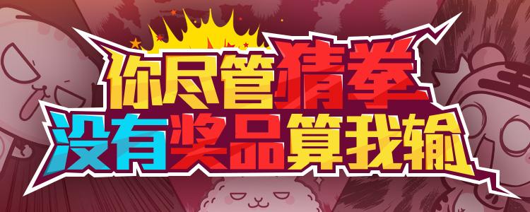 【沪江语博会】挑战语种君,你尽管猜拳,没有奖品算我输!