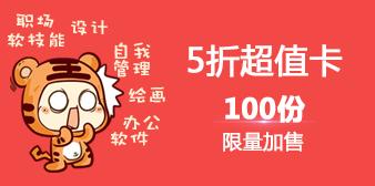 5折卡限时加售100份!助力职场