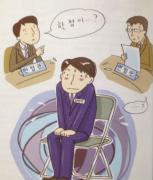 【生动的韩语惯用语20】진땀을 흘리다