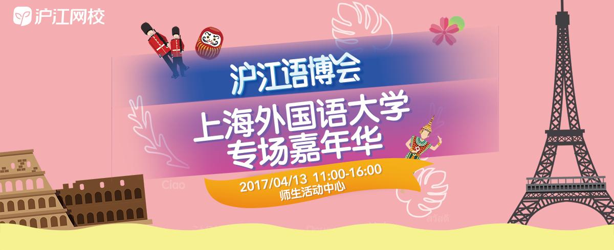 线下活动 | 上外附近的看过来,沪江语博会福利来啦!