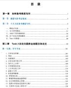 杨凡:《雅思写作官方题库范文大全》PDF 分享