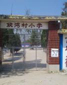 河南段湾村小学