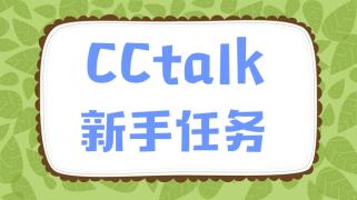 【CCtalk新手任务】任务三:关注一位老师