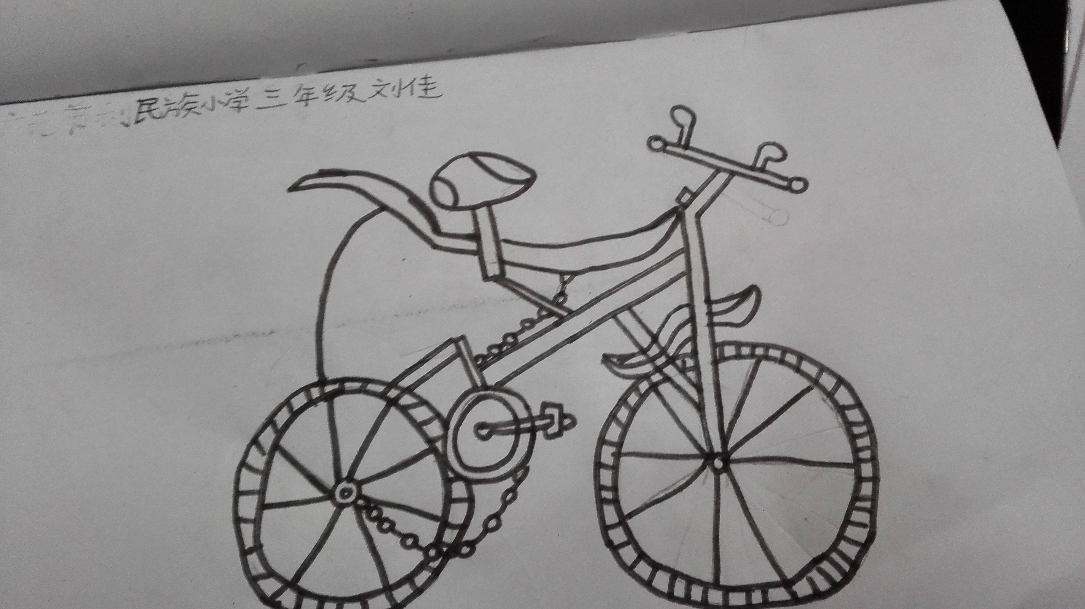 民族小学三年级美术自行车的局部作品