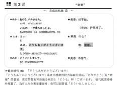 【日本游】旅游实用日语口语 第②课:谢谢*纯搬图*