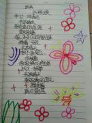 六年级学生《读春》诗歌改写