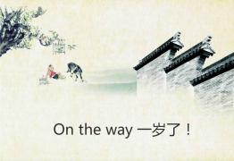 【On The Way 分享贴】暖心周年庆