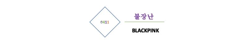 【韩乐我来唱】20170418《불장난》BLACKPINK