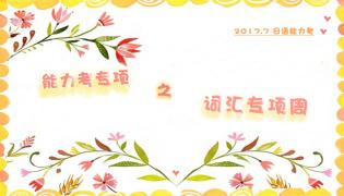 【17.7日语能力考】小试牛刀--词汇专项周第1篇