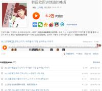 想找高级水平的韩语学习资料? 推荐韩国欧巴的喜马拉雅电台