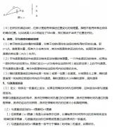【期末考试】高一物理必修1知识点提纲整理