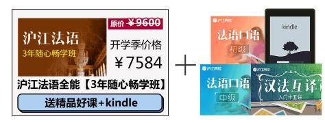 沪江法语开学壕礼:Kindle、精品法语好课,等你拿!