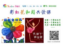 爱上阅读,遇见幸福——彩虹花和阅共读课程简录
