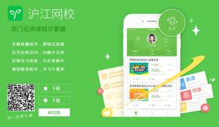 【移动网校】苹果iOS网校使用指南