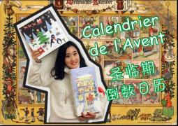 高能视频!法国习俗 - 圣诞节前的倒数日历!(种草!慎点!)