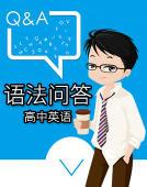 【Q&A】语法问答