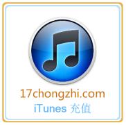 【代充服务】iTunes App Store中国区苹果账号Apple ID官方账户充值