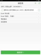 【沪江众学No.1】学好技能,告别加班