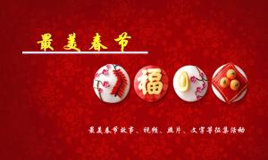 最美春节-------武穴思源 寒假大作业