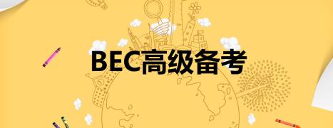BEC高级:口试第一部分(Interview)应试技巧
