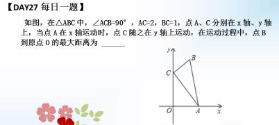 【每日一题】初二数学下学期期中复习--Day27。