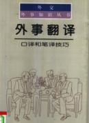 外事翻译——口译和笔译的技巧PDF扫描版云盘下载