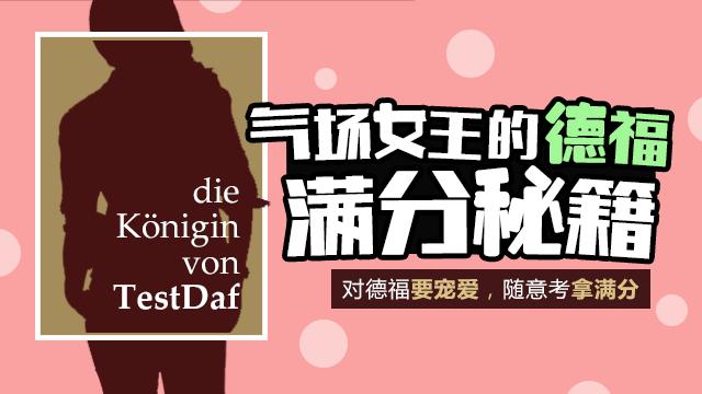 【公开课预告】气场女神首度揭秘《德福满分秘籍》