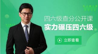 2017沪江最新四六级备考学习攻略(内含最全考后指南)