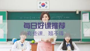 【CC韩语课堂 每日精彩课程推荐】11.24