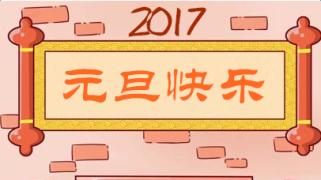 已结束--【2017元旦】假期签到活动(奖励已发放)