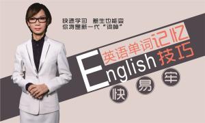 英语单词快速记忆技巧