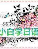 小白学日语
