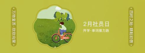 【已结束】1702社员活动日(参与有奖)