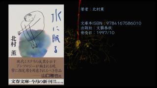 【口语特训营】水に眠る—kong先生 2017-04-10