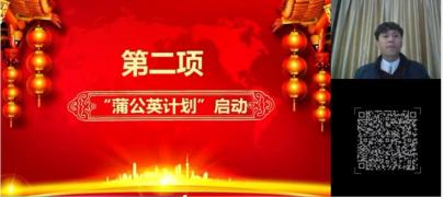 """【重大新闻】2017/1/15 韦志中心理学网校启动""""蒲公英计划"""""""