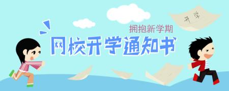 【拥抱新学期】网校开学通知书