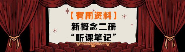 """【有用资料】新概念二册""""听课笔记""""下载"""