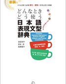 新装版 日本語表現文型辞典
