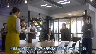 跟着日剧学日语之✿933✿【地味にスゴイ! 校閲ガール・河野悦子】-99